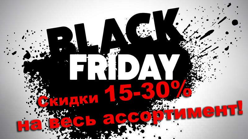 !black_friday_2016.jpg